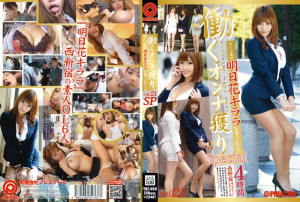 yrz 069 seducing working women violating kirara asuka in her suit vol 21 spe poster 2 jpg