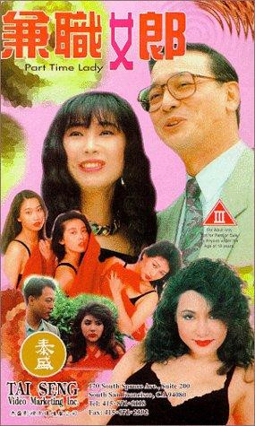 part time lady 1993 poster