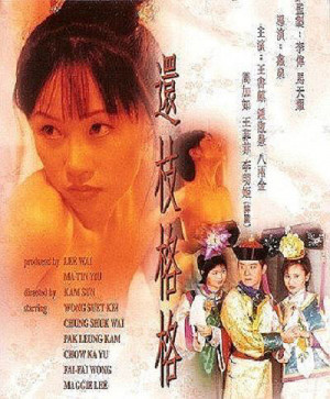 the princess of huan zhi 2000 poster